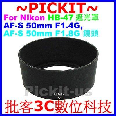 Nikon HB-47 副廠遮光罩 相容原廠 可反扣保護鏡頭 卡口式太陽罩 AF-S Nikkor 50mm F1.4G F1.4D F1.8G 新北市