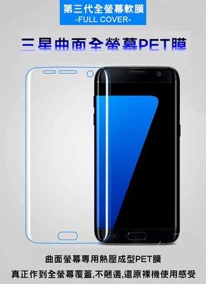 【菲比購】FB-p008 FeiBi 三星 3D全螢幕 PET熱彎軟膜 保護貼 S8 S9 plus S7 Edge