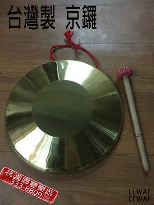 《∮聯豐樂器∮》1尺1 京鑼 / 虎鑼 台灣製 全新品《桃園現貨》