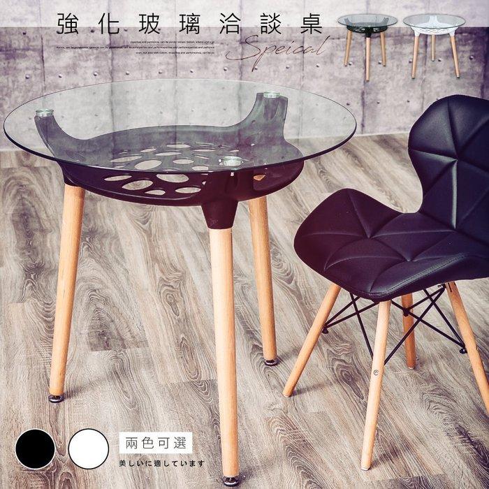 [免運] 強化玻璃 實木腳 洽談桌 吃飯桌 辦公桌 會議桌 餐桌 玻璃圓桌 會客桌 書桌 工作桌 客廳桌 造型圓桌 桌子