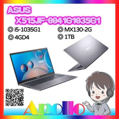 X515JF-0041G1035G1/i5-1035G1/4GD4/1TB/MX130-2G/星空灰/FHD/