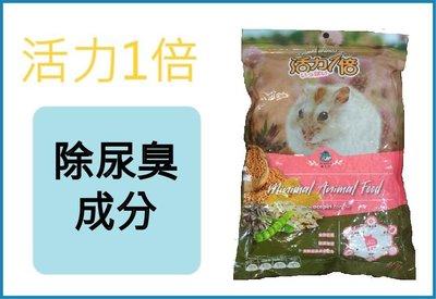 ☆HT☆ 活力一倍鼠飼料  除尿臭成分1公斤