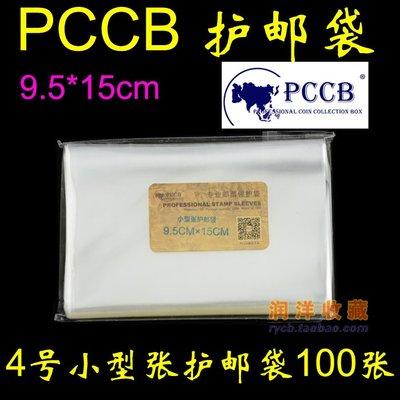 有一間店~PCCB 4號OPP小型張郵票保護袋 護郵袋 9.5cm*15cm*5c 100只裝