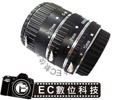 【EC數位】美科 Canon 自動對焦接寫環 EOS EF卡口 近攝接環 6D 5DII 5DIII 70D 700D