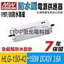 中億~ 明緯MW全鋁殼防水型HLG- 150H- 42電源供...