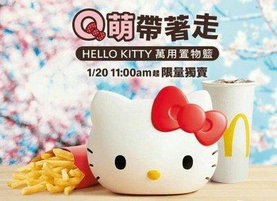 台灣麥當勞 HELLO KITTY 萬用置物籃。最後一個