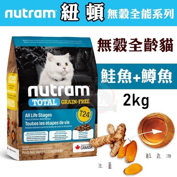 【抗疫大作戰】紐頓T24無穀貓糧(鮭魚+鱒魚)2kg添加蔓越莓&鮭魚油,挑嘴成貓/幼貓飼料Nutram天然糧
