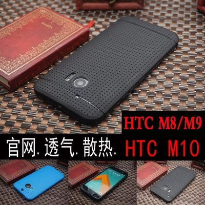 HTC M10官網手機殼網式透氣殼htc10散熱殼M8超薄外殼磨砂殼防摔M9