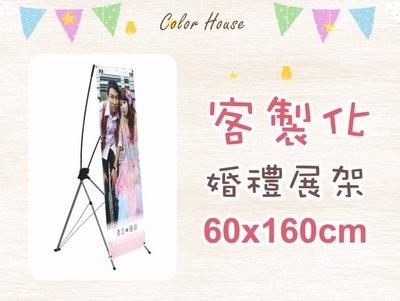 【卡樂好市】【婚禮展架 - 60x160cm】客製化 婚宴佈置 /  座位圖 / 背板  ( 另有80x180cm )