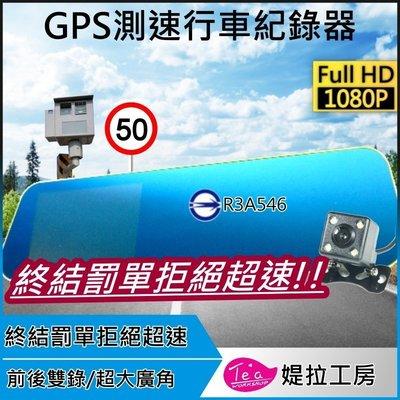送32G卡 [測速王 GPS測速行車紀錄器] 雙鏡頭 行車記錄器 GPS 測速 行車紀錄器 FULL HD高清錄影