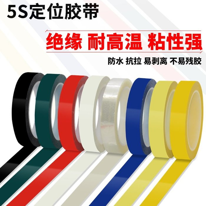 淘淘樂 彩色膠帶桌面定位貼標識標記線貼條黃色警示紅色膠帶紅膠帶五常膠帶五分定位劃線膠帶定置6t管理5s定位膠帶(5件起購)
