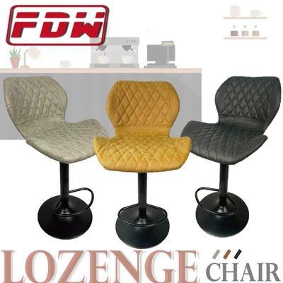 FDW【B0051】現貨*買同款2張免運!復古菱格紋靠背吧檯椅/辦公椅/高腳椅/吧台椅/設計師/工作椅/餐椅