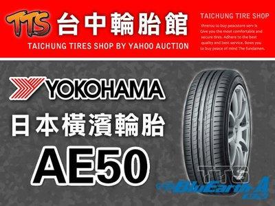 【台中輪胎館】YOKOHAMA 橫濱 AE50 205/55/16  歡迎來電洽詢 預購