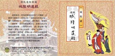 妙蓮華 CG-5612 傳統道教課誦-城隍明道經 CD