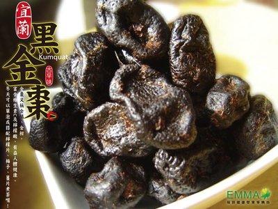 【宜蘭黑金棗】《EMMA易買健康堅果零嘴坊》也可以加熱開水泡金棗茶喝.宜蘭名產