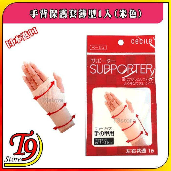 【T9store】日本進口 Cecile 手背保護套薄型1入米色(保護手)