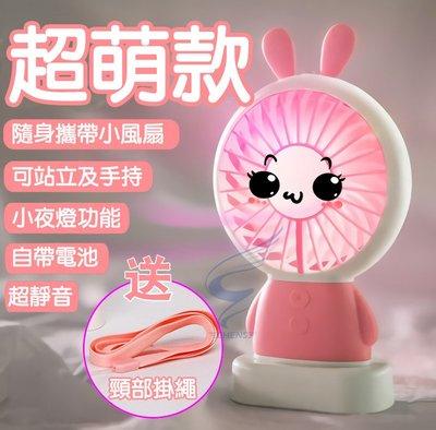 韓國超熱銷!USB充電風扇 迷你風扇 多功能風扇 手持風扇  手風扇 桌面風扇 夏天電扇 風扇 玲瓏兔 達摩熊 隨身風扇