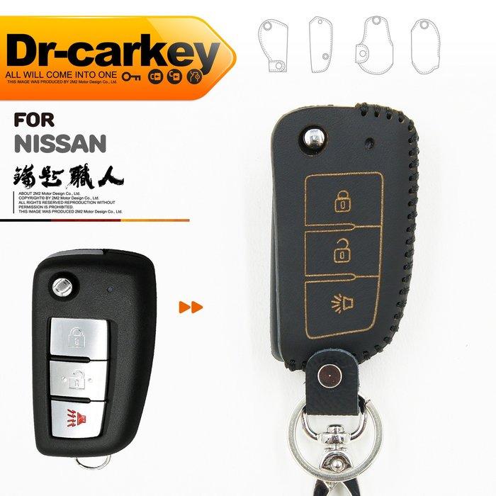 【鑰匙職人】NISSAN X-TRAIL LIVINA MARCH 日產汽車 晶片鑰匙 皮套保護包 摺疊鑰匙皮套 鑰匙包