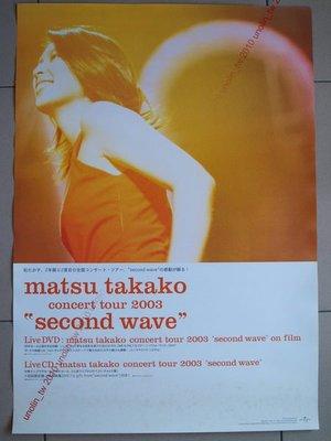 海報滿3張免運~松隆子【SECOND WAVE】日本偶像HERO告白四重奏日劇女主角~全新巡迴演唱宣傳日版大直款免競標