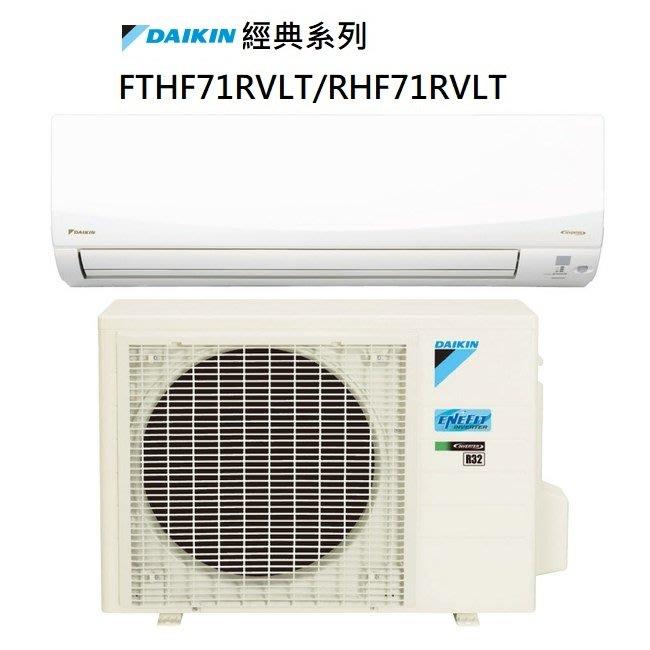 ❤️現折3000元【可申請貨物稅】「全新」DAIKIN 大金 經典系列 一對一分離式冷暖氣 FTHF/RHF71RVLT
