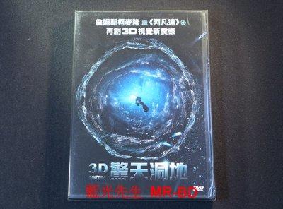 [DVD] - 3D驚天洞地 Sanctum  ( 迪昇正版 )
