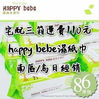 Happy bebe 濕巾 【86抽含保濕蓋12包*2箱+15抽10包】濕紙巾 烏日南區可自取 宅配 南六廠製造