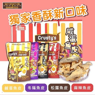 新加坡 crusty's 鹹蛋魚皮禮盒 400g【31646】1包990