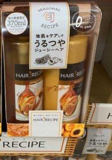 HAIR RECIPE 保濕洗護髮體驗組 #123724 (本身就半罐別揮)