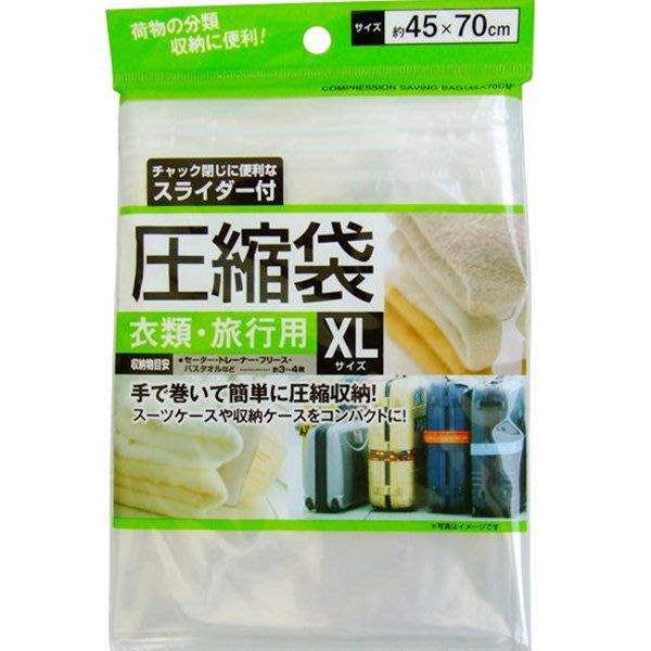 45x70日本手捲式壓縮袋 衣類 旅行用壓縮袋 XL 防塵袋 防水袋夾鏈袋 衣櫃收納 旅行收納袋【SV8362】BO雜貨