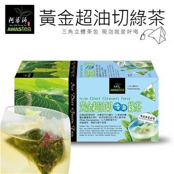【健康小舖】現貨 阿華師 單包 黃金超油切綠茶4g 嘗鮮價