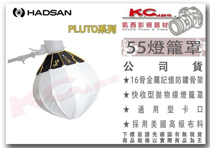 凱西影視器材 HADSAN PLUTO 55 燈籠罩 含 Bowens 保榮口 光線柔和均勻 柔光球 球型 柔光箱 光球