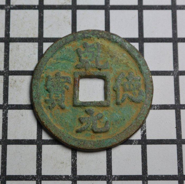 特價商品 五代十國 前蜀 乾德元寶