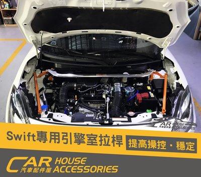 Swift 配件屋 實體店面 Swift 4代 專用 前上引擎室拉桿