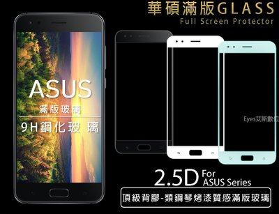 嘉義館【滿版9H嚴選素材】華碩 ZenFoneMAX Plus ZB570TL X018D 滿版玻璃貼膜鋼化螢幕保護貼