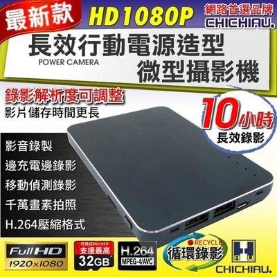 長效行動電源造型微型針孔攝影機 Full HD 1080P 密錄器/蒐證/無線/ CHICHIAU 【大毛生活】