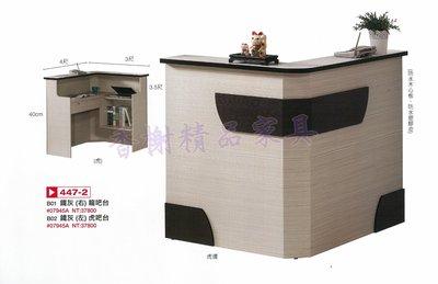 香榭二手家具*全新精品 鐵灰浮雕 4尺吧台-櫃台桌-櫃檯-收銀台-收銀桌-接待桌-吧檯桌-吧台櫃-接洽桌-台中家具回收