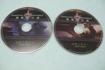 紫色小館77-4-----群龍默示錄{1.2}  魔力寶貝{1.2.新手指引}
