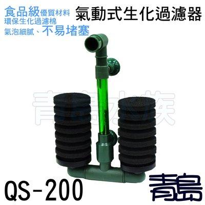 Y。。。青島水族。。。QS-200中國QANVEE仟銳---高溶氧培菌水妖精 頂級 海棉氣動過濾器==大雙管