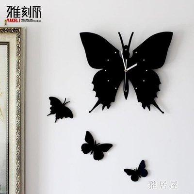 掛鐘 雅刻麗創意鐘表客廳靜音田園藝術現代簡約創意潮流蝴蝶石英鐘 ZJ882【歡樂購】