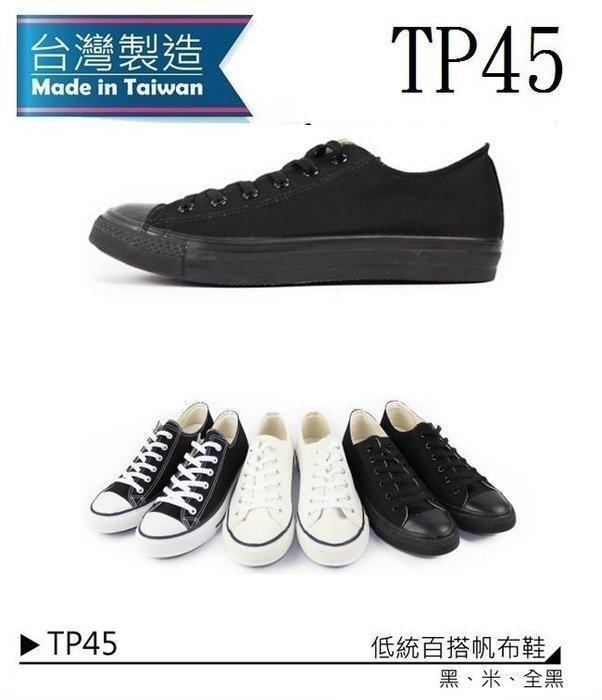 ☆GO 划算 ☆ 台灣製造100%-TP45 低統百搭帆布鞋 / 懶人鞋 / 潮鞋
