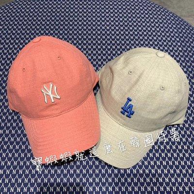 MLB 100%韓國代購 MLB 洋基帽 棒球帽 32CPCE011-07B / 50P 防水布 質量輕 粉色/米色