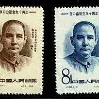 大陸郵票紀38孫中山誕生九十周年全新郵票集郵收藏包品保真