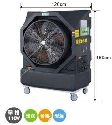 """『朕益批發』M702 30"""" 水冷扇 變頻移動式水冷風機 通風扇 排風機 落地扇 清涼降溫 婚喪喜慶大型場地專用"""