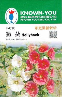 蜀葵【花卉種子】 小包裝種子 約40粒/包