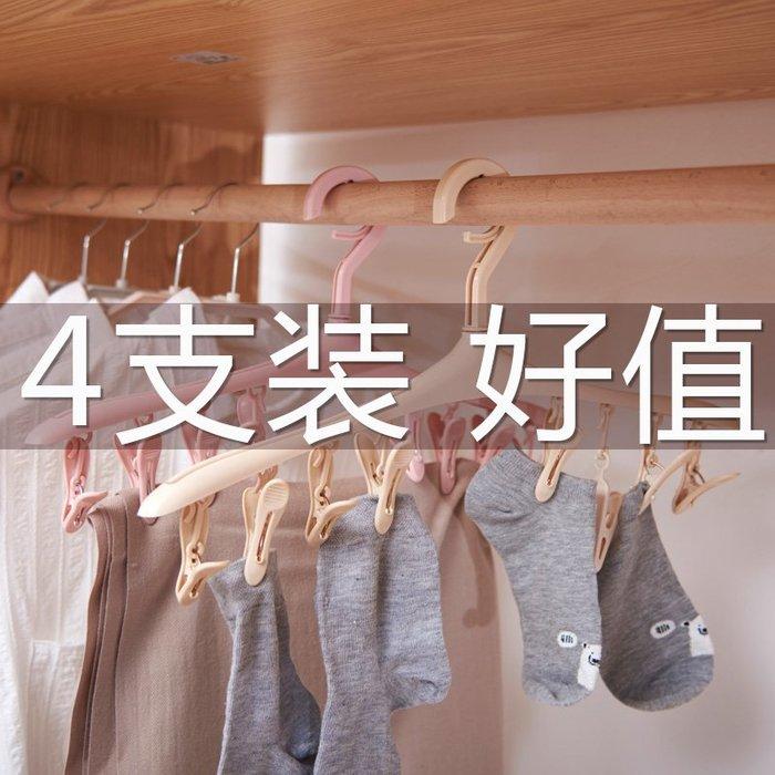 爆款衣架掛襪子多夾曬衣架防風掛鉤塑料衣架子掛衣架批發兒童寶寶衣撐#收納#不鏽鋼#生活周邊