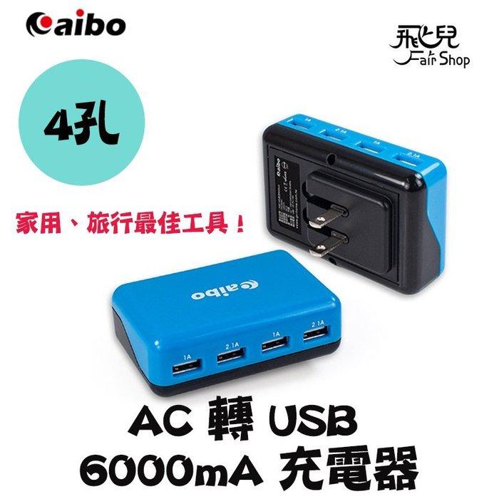 【飛兒】 aibo AC轉USB 方塊電源充電器 4孔 6000mA 快速充電 可充手機 iPhone 折疊式AC插頭