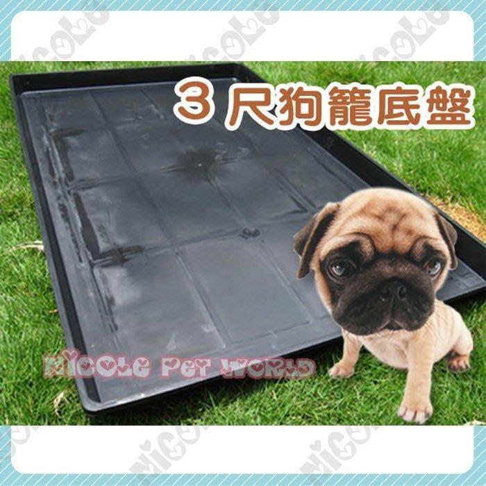 *Nicole寵物*三尺狗籠〈抽屜底盤〉黑色,綠色《台灣生產》清理方便,配件,抗菌底盤,狗屋,狗窩,防水,塑膠,3尺