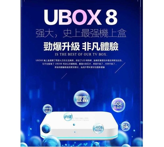 【UBOX8】安博盒子 8代 X10 升級旗艦機 4G+64G 藍芽AI語音 安卓10.0 6K畫質 雙頻WIFI