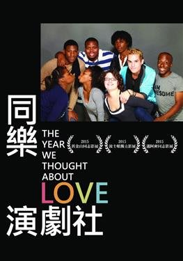 同樂演劇社  The Year We Thought Love [全新正版DVD]