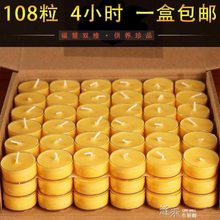 佛教用品供燈酥油燈108粒4小時無煙供佛酥油燈香薰蠟燭 好康免運